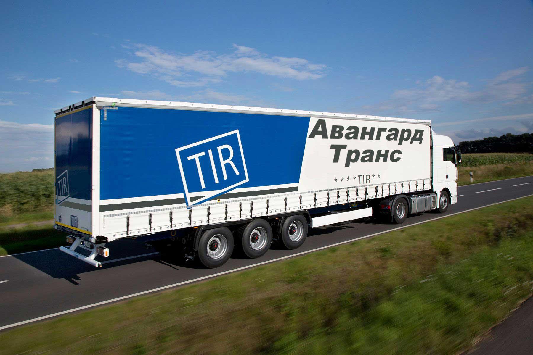 АВАНГАРД ТРАНС - Перевозки грузов